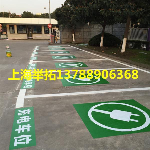 上海浦东厂区充电车位划线