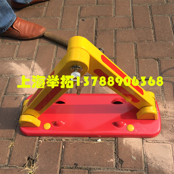 三角车位锁-001